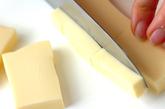 チーズ入りちくわの下準備1