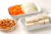 豆腐の白みそ汁の下準備1