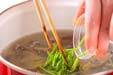 貝とキヌサヤの吸い物の作り方5