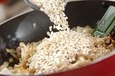 ポルチーニ茸の押し麦リゾットの作り方1