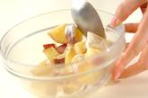 サツマイモのヨーグルトサラダの作り方2