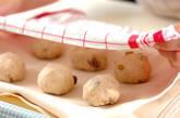 甘栗とクルミのパンの作り方14