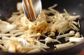 エノキのユズ炒めの作り方1