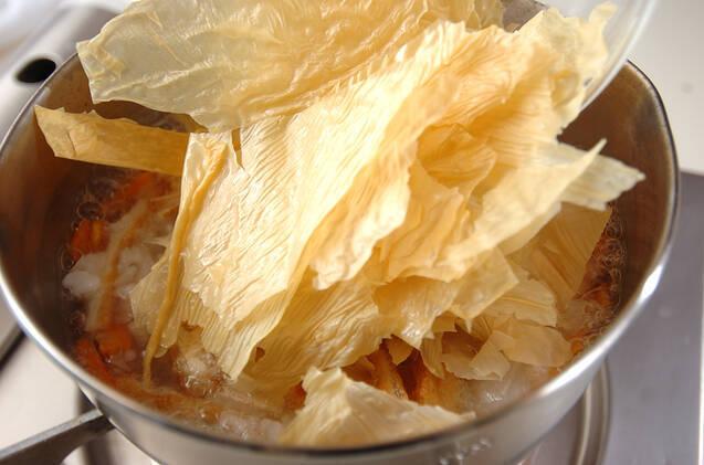 湯葉とユズの雑穀おじやの作り方の手順2