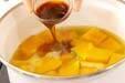 ほっくりカボチャの煮物の作り方4