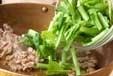 小松菜のピリ辛炒めの作り方1