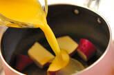 サツマイモとプルーンのオレンジ煮の作り方2