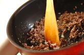 ビーフクリームコロッケの作り方1