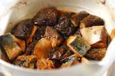 サバとナスの煮物の作り方2