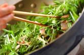 ゴボウと水菜のカレー炒めの作り方4
