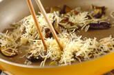 ナスとチーズの炒め物の作り方3