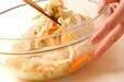 春雨サラダの作り方5