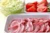 豚肉のショウガ焼きの作り方の手順5