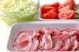 豚肉のショウガ焼きの下準備5
