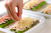 アスパラチーズ焼きの作り方1