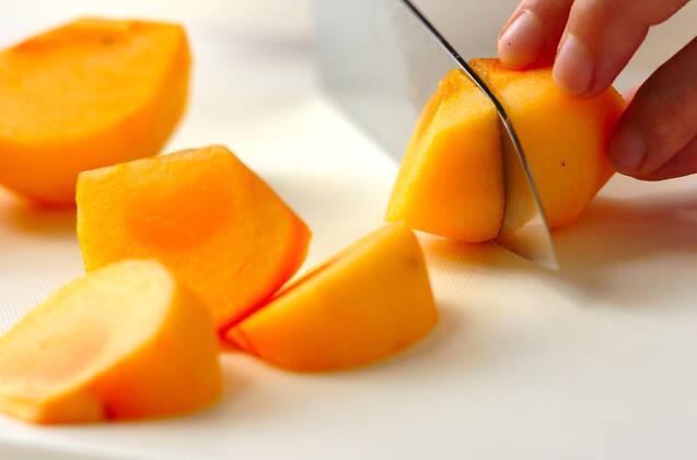 柿と生ハムのサラダの作り方の手順1