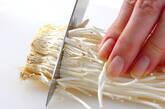 エノキのスープの下準備1