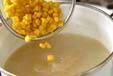 おろしジャガスープの作り方1