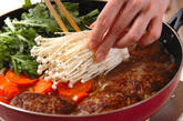 和風煮込みハンバーグの作り方3