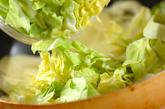 キャベツのスープの作り方2
