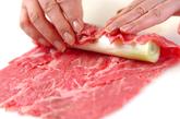 牛肉のネギ巻きの作り方1