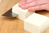 穴子豆腐スープ仕立ての作り方1