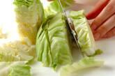 キャベツのアンチョビサラダの下準備1