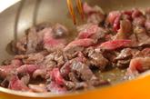 牛肉と野菜のオイスター炒めの作り方1