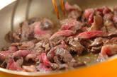 牛肉と野菜のオイスター炒めの作り方6