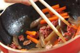 牛肉入り板コンのきんぴらの作り方5