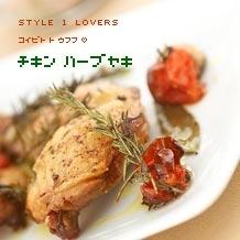 チキンハーブ焼き