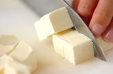 クリームチーズのしょうゆ漬けの下準備1