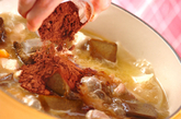 チキンカレーの作り方3