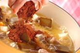チキンカレーの作り方9