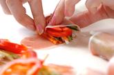 野菜の生ハム巻きの作り方1