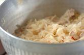 切干し大根の炒め煮の作り方2