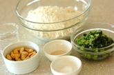 小松菜のリュスティックの作り方1