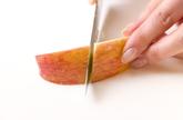 エビとリンゴのフリッターの作り方1