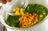 水菜とコーンのスープの作り方1