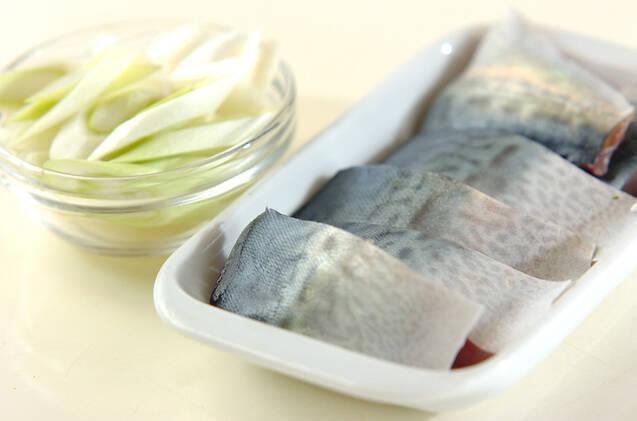 サバの中華煮の作り方の手順1