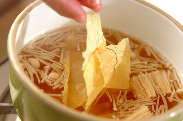 折れ湯葉とエノキのお吸い物の作り方の手順2