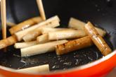 ゴボウとパプリカバルサミコ炒めの作り方1