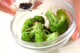 ブロッコリーのゴマ塩かけの作り方1