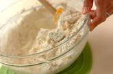 キヌアクッキーの作り方7