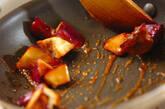 黒糖きな粉の大学芋の作り方3