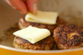 チーズハンバーグの作り方5