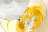 米粉パンプキンゴマクッキーの作り方の手順6