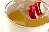 ゴロゴロサツマイモのみそ汁の作り方1