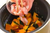 もちもちカボチャご飯の作り方5