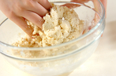 おから入り揚げ菓子の作り方1